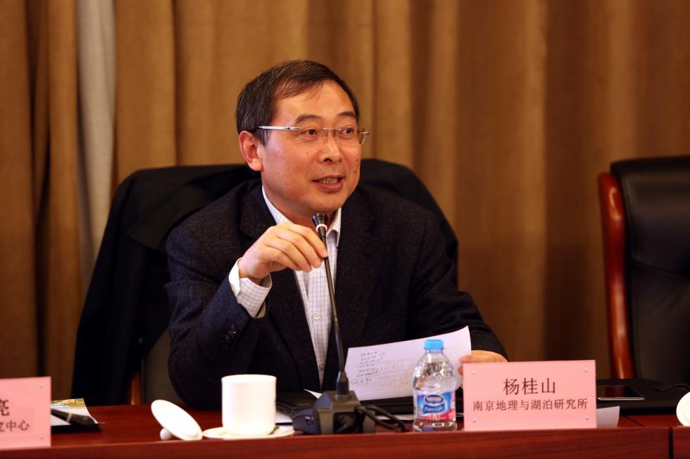 南京地理与湖泊研究所所长、研究员杨桂山发言