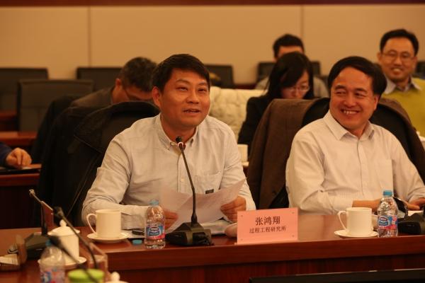 过程工程研究所副所长、副书记张鸿翔发言